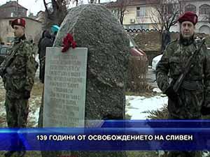 139 години от освобождението на Сливен