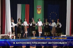 В Антоново празнуват Антоновден