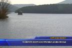 Язовирите в Бургаско преливат до два месеца