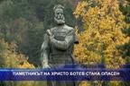 Паметникът на Христо Ботев стана опасен