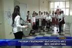 Ученици утвърждават българското чрез звук, носия и танц