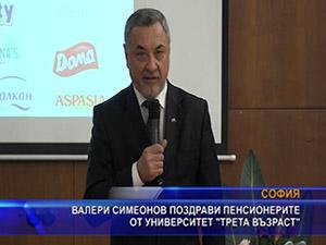 """Валери Симеонов поздрави пенсионерите от университет """"Трета възраст"""""""