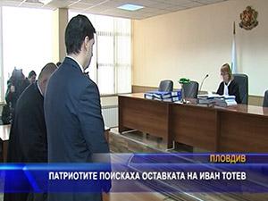 Патриотите поискаха оставката на Иван Тотев