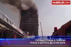Горяща сграда в Техеран рухна и затрупа десетки хора