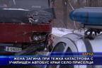 Жена загина при тежка катастрофа с училищен автобус край село Приселци