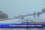 Пътищата са проходими при зимни условия