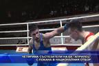 """Четирима състезатели на БК """"Априлец"""" с покана в националния отбор"""