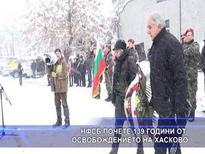 НФСБ почете 139 години от освобождението на Хасково
