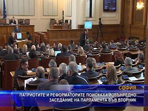 Патриотите и реформаторите поискаха извънредно заседание на парламента във вторник