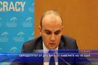 Евродепутат от ДПС бяга от камерите на ТВ СКАТ