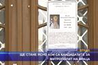 Ще стане ясно кои са кандидатите за митрополит на Враца