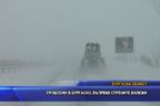 Проблеми в Бургаско, въпреки спрените валежи