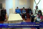 Приютът за бездомни работи на максимален капацитет