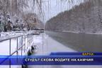 Студът скова водите на Камчия