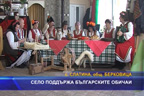 Село поддържа българските обичаи