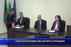 Бойко Борисов подписа два договора на прощаване