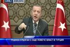 Ердоган с още повече власт в Турция