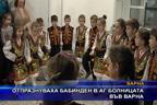 Отпразнуваха Бабинден в АГ болницата във Варна