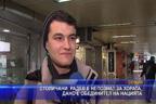 Столичани: Радев е непознат за хората, дано е обединител на нацията