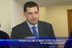 """Ролята на кмета Иван Тотев за колапса на летище """"Пловдив"""""""
