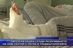 Липса на кадри спъва разкриването на нов сектор с легла в травматологията