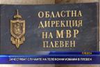 Зачестяват случаите на телефонни измами в Плевен