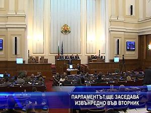 Парламентът ще заседава извънредно във вторник