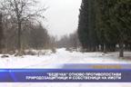 """""""Бедечка"""" отново противопостави природозащитници и собственици на имоти"""