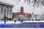 Първи заседания за годината на постоянните комисии към общински съвет - Плевен