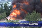Три пъти повече горски пожари сравнение с миналата година