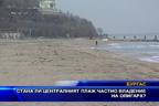 Стана ли централният плаж частно владение на олигарх?