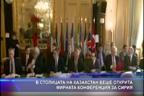 В столицата на Казахстан беше открита мирната конференция за Сирия