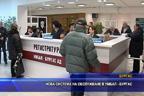 Нова система на обслужване в УМБАЛ - Бургас