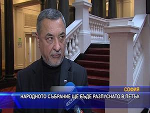 Народното събрание ще бъде разпуснато в петък