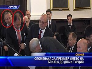 Споменаха за премиер името на близък до ДПС и Турция