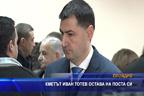 Кметът Иван Тотев остава на поста си