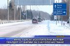 МРРБ търсят изкупителни жертви, твърдят от фирми за снегопочистване