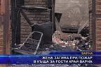Жена загина при пожар в къща за гости край Варна