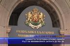 Кабинетът в оставка отново одобри ръст на минималната заплата до 460 лв.