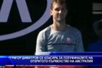 Григор Димитров се класира за полуфиналите на откритото първенство на Австралия