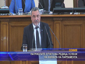 Патриотите отчетоха редица успехи на финала на парламента