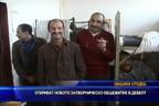 Откриват новото затворническо общежитие в Дебелт