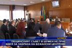 Общинският съвет в Шумен не прие идея за забрана на бежански центрове