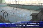 Местната власт отговаря за забавения ремонт на закрития басейн