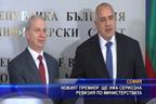 Новият премиер: Ще има сериозна ревизия по министерствата
