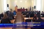ДПС си гласува бюджет 2017