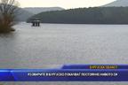 Язовирите в Бургаско покачват постоянно нивото си