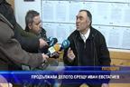 Продължава делото срещу Иван Евстатиев