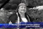 Почина обичаната народна певица Бойка Присадова