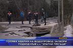 """Голяма авария на водопровод затвори подход към к.к.""""Златни пясъци"""""""